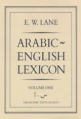 Image of Edward William Lane's Arabic-English Lexicon - Cover